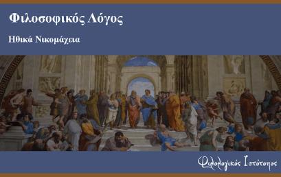 Ηθικά Νικομάχεια: Ενότητες 6-10 (Λεξιλογικές ασκήσεις)