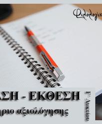Νεοελληνική Γλώσσα Γ´ Λυκείου: Κριτήριο αξιολόγησης – Η καθημερινότητα των Ελλήνων φανερώνει χαρακτηριστικά της παιδείας τους