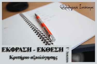 Νεοελληνική Γλώσσα Γ´ Λυκείου: Η κυριαρχία της εκπαίδευσης σε βάρος της παιδείας είναι που γέννησε έναν κόσμο σαν τον σημερινό