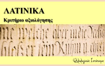 Λατινικά: Κριτήριο αξιολόγησης (Κείμενα: 15, 29, 44)