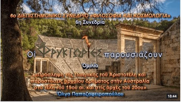Πρόσληψη της Ποιητικής του Αριστοτέλη και παραστάσεις αρχαίου δράματος