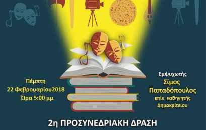 2η Προσυνεδριακή δράση : «Ταξιδεύοντας στους λαβυρίνθους του θεάτρου»,στο πλαίσιο του 2ου Πανελλήνιου Συνεδρίου:«Εκπαίδευση και Πολιτισμός: Σχέσεις και Προοπτικές»