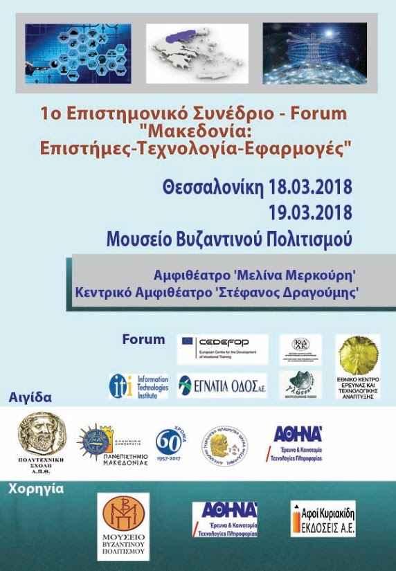 """1ο Επιστημονικό Συνέδριο – """"Μακεδονία: Επιστήμες-Τεχνολογία-Εφαρμογές"""""""