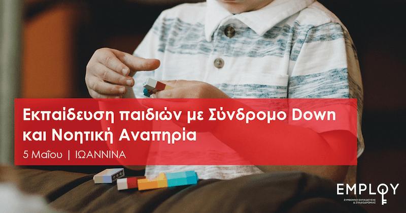 Σεμινάριο: Εκπαίδευση παιδιών με Σύνδρομο Down και Νοητική Αναπηρία(Σάββατο 5 Μαΐου, Ιωάννινα)