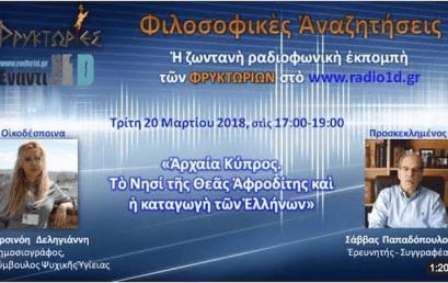 Αρχαία Κύπρος. Το Νησί της Θεάς Αφροδίτης και η καταγωγή των Ελλήνων