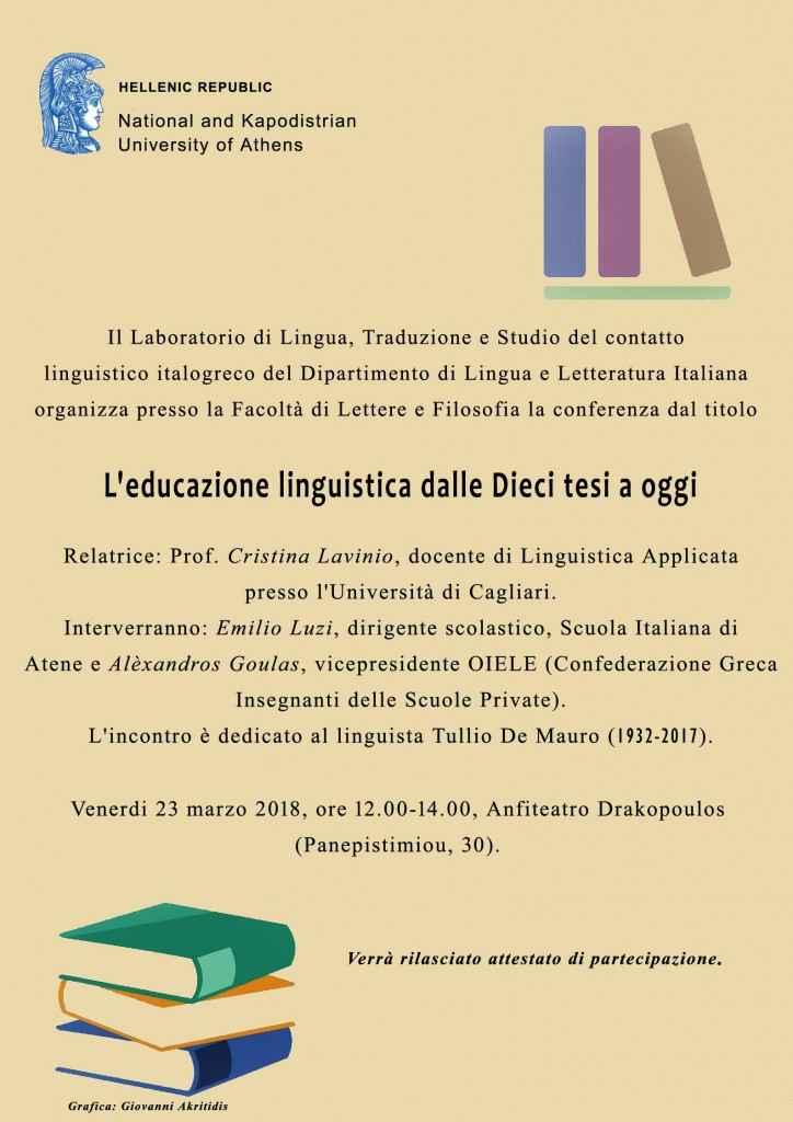 Διάλεξη: Η γλωσσική εκπαίδευση από τις Δέκα Θέσεις έως σήμερα