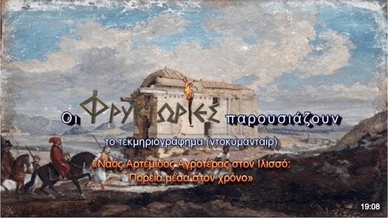 Ναός Αρτέμιδος Αγροτέρας στον Ιλισσό : Πορεία μέσα στον χρόνο