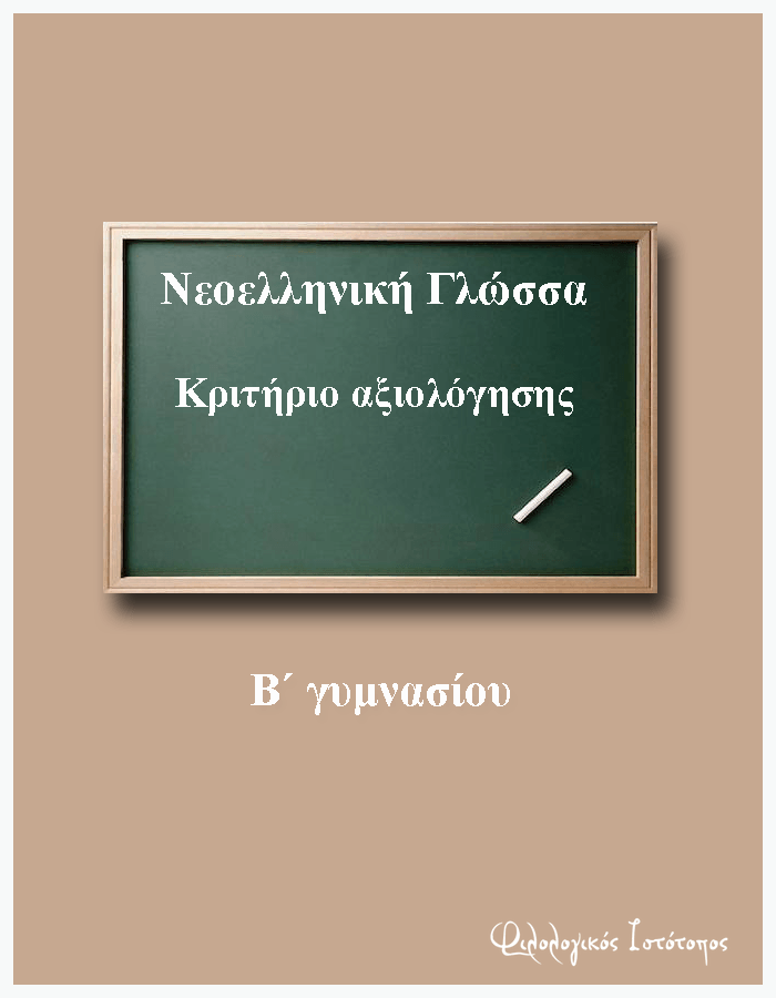 Νεοελληνική Γλώσσα Β´ Γυμνασίου: 1η Ενότητα – Η φιλία είναι θησαυρός (Κριτήριο αξιολόγησης)
