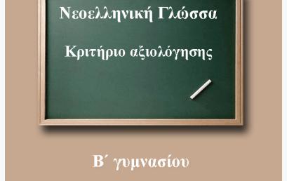 Νεοελληνική Γλώσσα B´ Γυμνασίου: 1η Ενότητα: Ταξιδιωτικές εντυπώσεις (Κριτήριο αξιολόγησης)