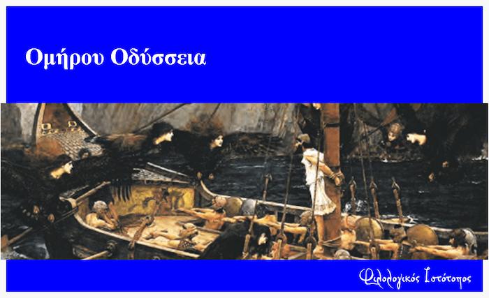 Ομήρου Οδύσσεια: Κριτήριο αξιολόγησης – Ραψωδία α στίχοι 197-228 (Κριτήριο αξιολόγησης)