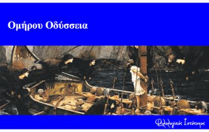 Ομήρου Οδύσσεια: Κριτήριο αξιολόγησης – Ραψωδία α στίχοι 135-170 (Κριτήριο αξιολόγησης)