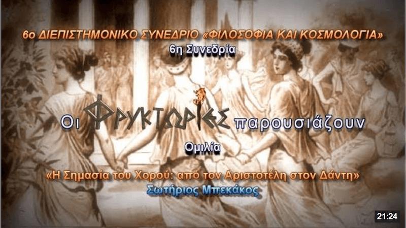 H Σημασία του Χορού: από τον Αριστοτέλη στον Δάντη