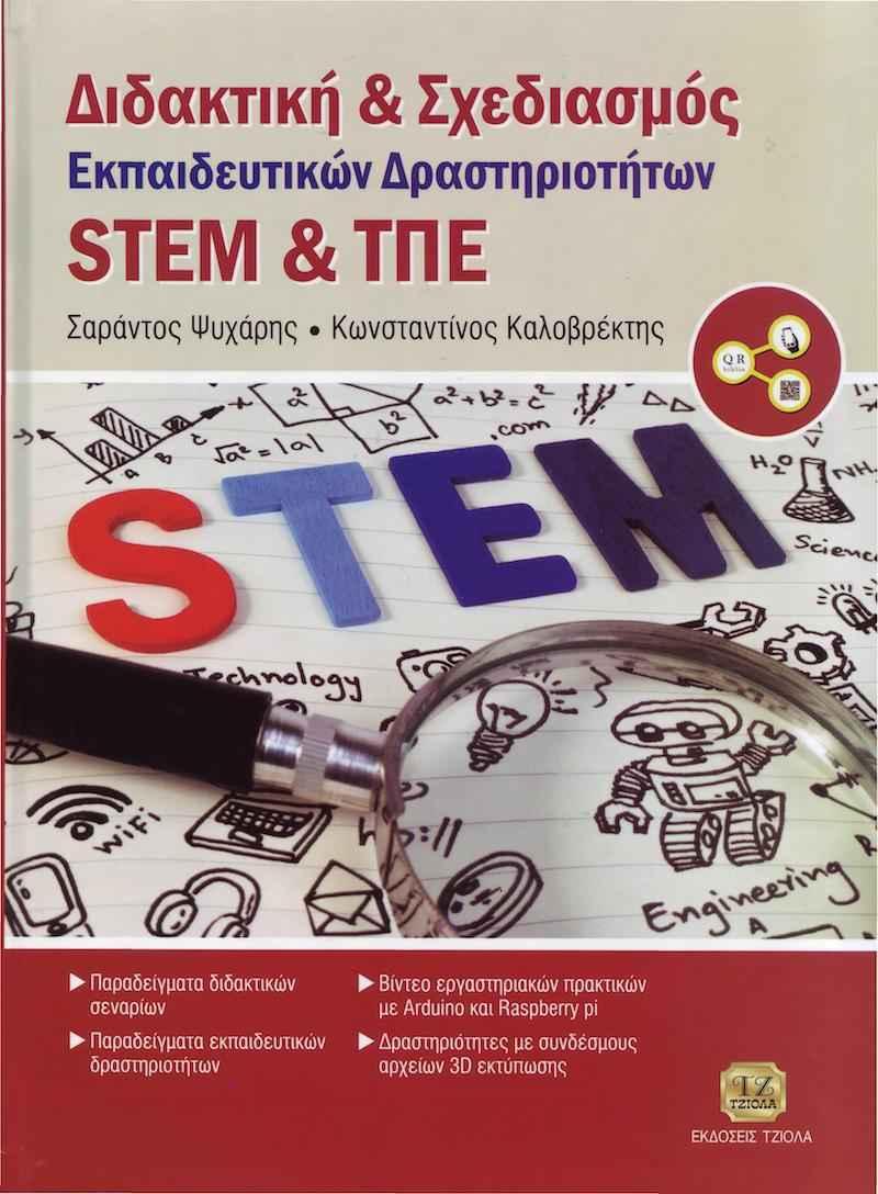 Έκδοση βιβλίου για το STEM με τίτλο : Διδακτική & Σχεδιασμός Εκπαιδευτικών Δραστηριοτήτων STEM & ΤΠΕ