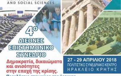 Συμπόσιο με θέμα «Θρησκεία και ανθρώπινα δικαιώματα» στο 4οΔιεθνές Επιστημονικό Συνέδριο του ΙΑΚΕ