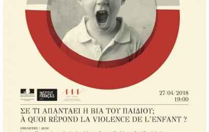 Laurent Dupont: Σε τι απαντάει η βία του παιδιού; (Κύκλος: Διαχείριση της διαφορετικότητας στο σχολείο)