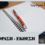 Νεοελληνική Γλώσσα Γ´ Λυκείου: Ασκήσεις στη χρήση των σημείων στίξης