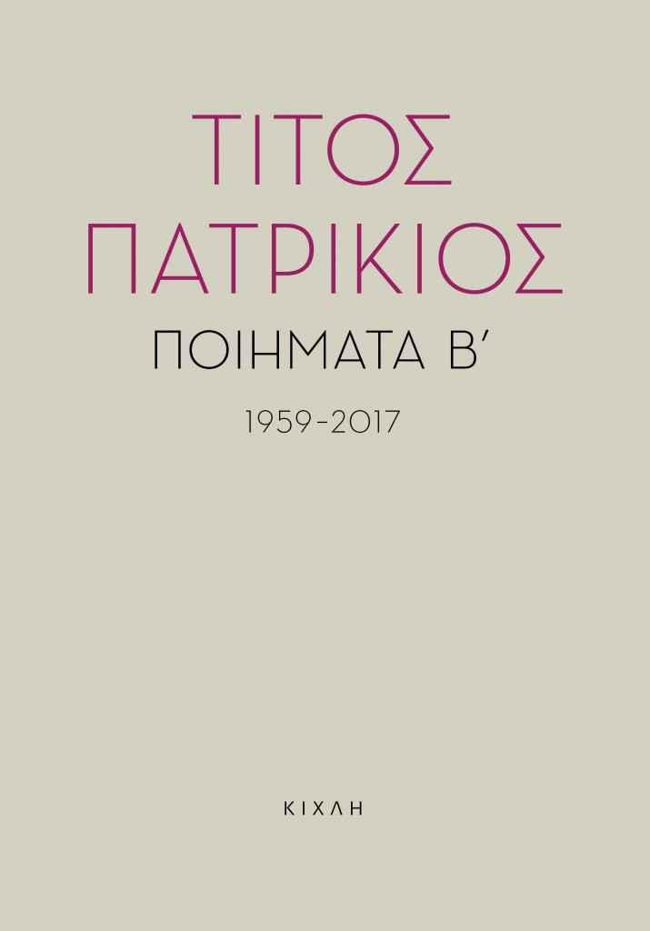 IANOS: παρουσίαση των ποιητικών Απάντων του Τίτου Πατρίκιου ΠΟΙΗΜΑΤΑ Α',  Β´ 1943-2017.