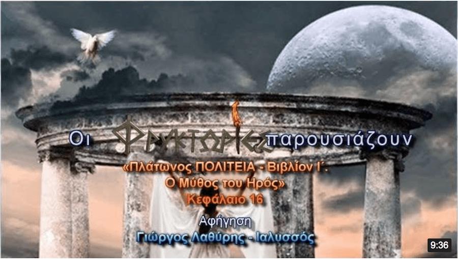 Πλάτωνος ΠΟΛΙΤΕΙΑ – Βιβλίο Ι΄ – Ο Μύθος του Ηρός – Κεφάλαιο 16