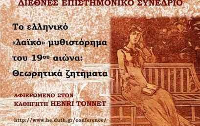 """Διεθνές συνέδριο: Το ελληνικό """"λαϊκό"""" μυθιστόρημα του 19ου αιώνα. Θεωρητικά Ζητήματα"""