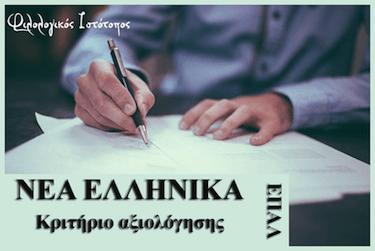 Νέα Ελληνικά ΕΠΑΛ: Κριτήριο αξιολόγησης –  Ποτέ, πια, πόλεμος!