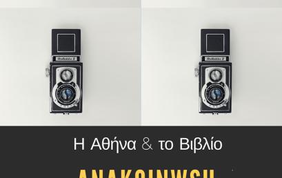 IANOS: Διαγωνισμός Φωτογραφίας και Διηγήματος με θέμα «Η Αθήνα και το βιβλίο»