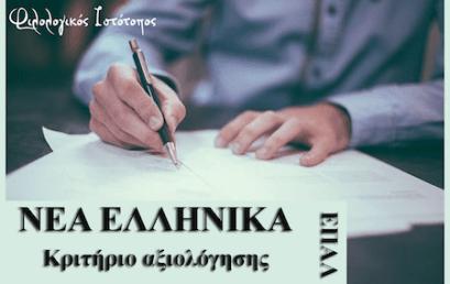 Νέα Ελληνικά ΕΠΑΛ: Κριτήριο αξιολόγησης – Γλώσσα