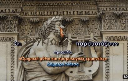 Ομηρικοί μύθοι και κοσμολογικές ερμηνείες