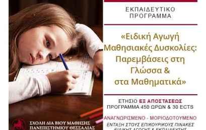 Εκπαιδευτικό πρόγραμμα: Ειδική Αγωγή – Μαθησιακές Δυσκολίες (Παρεμβάσεις στη Γλώσσα & στα Μαθηματικά)