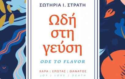 Παρουσίαση δίγλωσσης συλλογής πεζών και ποιημάτων της Σωτηρίας Στράτη, Ωδή στη γεύση