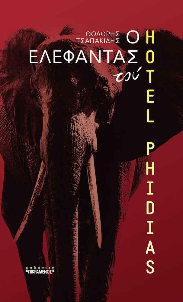 Μυθιστόρημα: Ο ελέφαντας του «HOTEL PHIDIAS» του Θοδωρή Τσαπακίδη