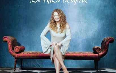 Συναντήσεις Με Μουσικούς στο cafe του ΙΑΝΟΥ | Ελένη Τσαλιγοπούλου