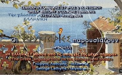 Η Ελληνική Γλώσσα από τις απαρχές της μέχρι σήμερα