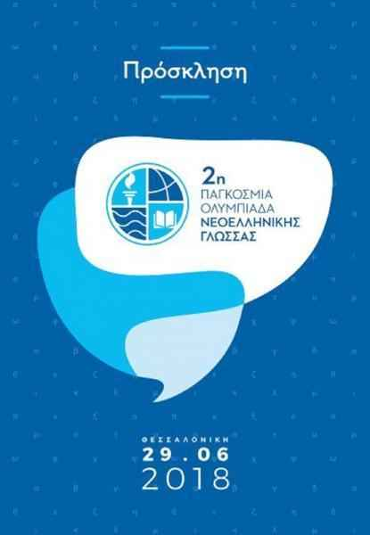 2η Παγκόσμια Ολυμπιάδα Νεοελληνικής Γλώσσας στο ΑΠΘ