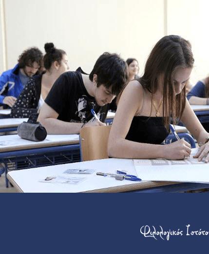 """Πανελλήνιες εξετάσεις ως μάθημα """"ζωής"""""""