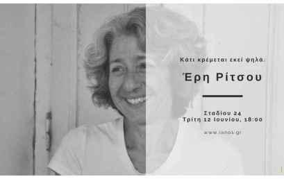 Οι εκδόσεις Κέδρος και ο IANOS παρουσιάζουν το βιβλίο της Έρης Ρίτσου, Κάτι κρέμεται εκεί ψηλά
