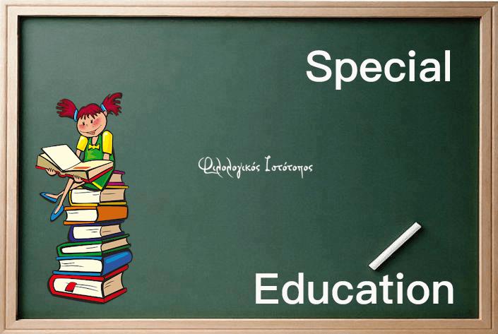 Το σουηδικό εκπαιδευτικό σύστημα για ΑμΕΑ