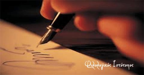 """2ο Διεθνές Συνέδριο """"Δημιουργική Γραφή"""", 1-4/10/2015, Κέρκυρα"""