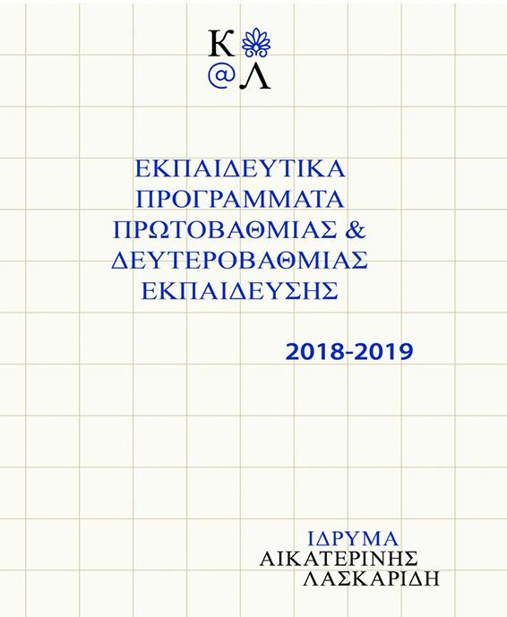 Ίδρυμα Αικατερίνης Λασκαρίδη: Εκπαιδευτικά Προγράμματα Ακαδημαϊκού έτους 2018-2019