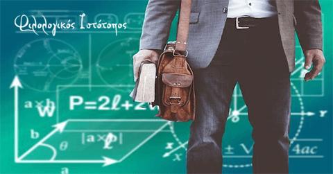 Εκπαίδευση των εκπαιδευτικών: πρώτιστη ανάγκη που δεν υλοποιείται