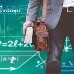 Πώς επιδρά το σχολείο στους εκπαιδευτικούς;
