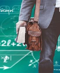 Αν δεν είσαι ερευνητής, μπορείς να είσαι εκπαιδευτικός;