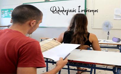 Ενημέρωση μαθητών της τελευταίας τάξης ΓΕΛ σχολικού έτους 2018-2019 για τις πανελλαδικές εξετάσεις