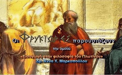 Εισαγωγή στην φιλοσοφία του Πλωτίνου