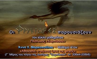 Πλάτωνος Συμπόσιον – Μάθημα 41ον : Αθανασία, ο αιώνιος έρως της ψυχής
