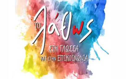 Τα πορίσματα του 4ο Δ.Θ.Π. «Ελληνική Γλώσσα, Πολιτισμός και ΜΜΕ»