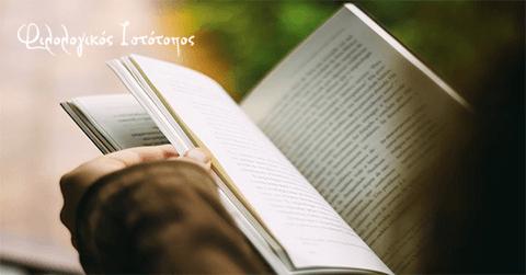 Περί Νοηματικής Γραφής