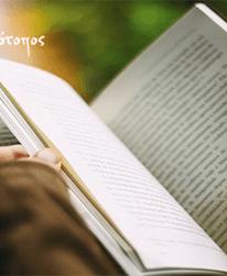 Πώς αισθανόμαστε στο διάβασμα;