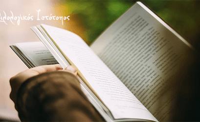 Πολιτική και έρωτας για το βιβλίο