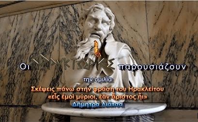 Σκέψεις πάνω στην φράση του Ηρακλείτου «εἷς ἐμοὶ μύριοι, ἐὰν ἄριστος ἦι»