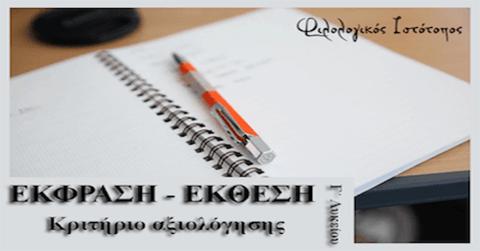 Πρoστατευμένο: Νεοελληνική Γλώσσα Γ´ Λυκείου: Η τρομοκρατία της ομορφιάς (Κριτήριο αξιολόγησης)